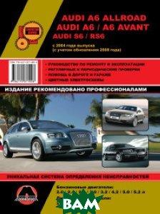 Купить Audi А6, Allroad, Audi S6, RS6 c 2004 бензин, дизель. Руководство по ремонту и эксплуатации автомобиля, Монолит, 978-617-537-100-8