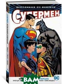 Купить Вселенная DC. Rebirth. Супермен. Книга 2. Испытания Суперсына, АЗБУКА, Томаси П.Дж., 978-5-389-14590-0