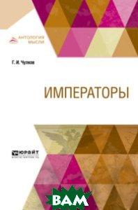 Купить Императоры, ЮРАЙТ, Чулков Г.И., 978-5-534-09372-8