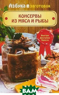 Купить Консервы из мяса и рыбы, Газетный мир Слог, Шабанова В., 978-5-4346-0600-4