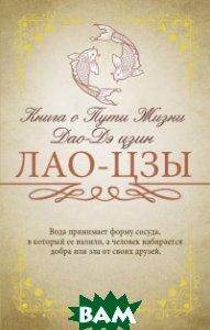 Купить Книга о Пути Жизни. Дао-Дэ цзин, АСТ, Лао-Цзы, 978-5-17-109221-4