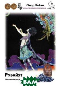Купить Рубайят (изд. 2018 г. ), АСТ, Хайям Омар, 978-5-17-110437-5