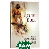 Купить Доля Евы: рассказы, Воскресение, Елена Есаулова, 978-5-6040203-8-8