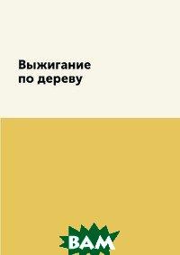 Выжигание по дереву, RUGRAM POD, С. Ю. Ращупкина, 978-5-519-61094-0  - купить со скидкой