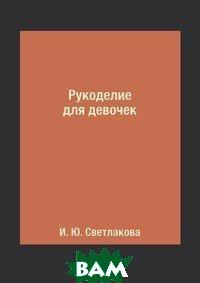 Купить Рукоделие для девочек, RUGRAM POD, И. Ю. Светлакова, 978-5-519-61049-0