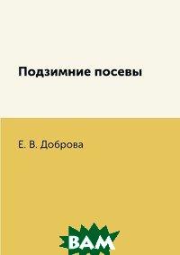 Купить Подзимние посевы, RUGRAM POD, Е. В. Доброва, 978-5-519-60982-1