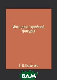 Купить Йога для стройной фигуры, RUGRAM POD, В. Н. Куликова, 978-5-519-60979-1