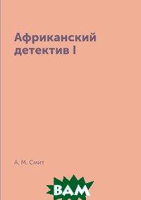 Купить Африканский детектив I, RUGRAM POD, А. М. Смит, 978-5-519-60976-0