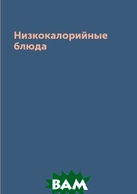 Купить Низкокалорийные блюда, RUGRAM POD, Ю. В. Бебнева, 978-5-519-60974-6