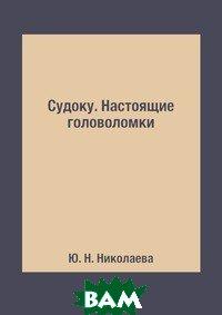 Купить Судоку. Настоящие головоломки, RUGRAM POD, Ю. Н. Николаева, 978-5-519-60971-5