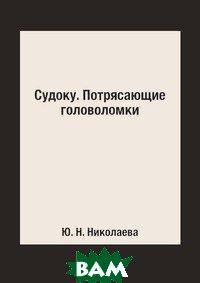 Купить Судоку. Потрясающие головоломки, RUGRAM POD, Ю. Н. Николаева, 978-5-519-60970-8