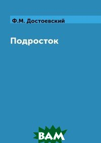 Купить Подросток, RUGRAM POD, Ф.М. Достоевский, 978-5-519-62649-1