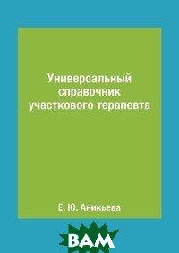 Купить Универсальный справочник участкового терапевта, RUGRAM POD, Е. Ю. Аникьева, 978-5-519-62228-8