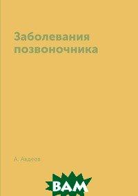 Купить Заболевания позвоночника, RUGRAM POD, А. Авдеев, 978-5-519-62225-7