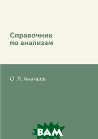 Купить Справочник по анализам, RUGRAM POD, О. Л. Ананьев, 978-5-519-62223-3
