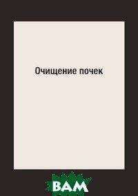 Купить Очищение почек, RUGRAM POD, Е. Кузнецова, 978-5-519-62034-5