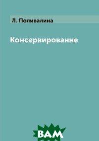Купить Консервирование, RUGRAM POD, Л. Поливалина, 978-5-519-62020-8