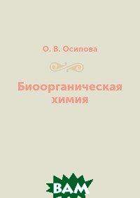 Купить Биоорганическая химия, RUGRAM POD, О. В. Осипова, 978-5-519-62017-8