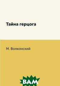 Купить Тайна герцога, RUGRAM POD, М. Волконский, 978-5-519-61987-5