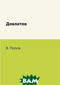Купить Довлатов, RUGRAM POD, В. Попов, 978-5-519-61818-2