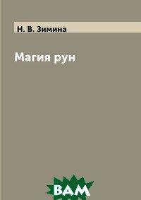 Купить Магия рун, RUGRAM POD, Н. В. Зимина, 978-5-519-61671-3