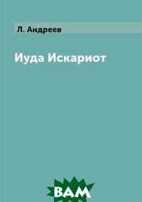 Купить Иуда Искариот, RUGRAM POD, Л. Андреев, 978-5-519-61166-4