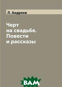Купить Черт на свадьбе. Повести и рассказы, RUGRAM POD, Л. Андреев, 978-5-519-61163-3