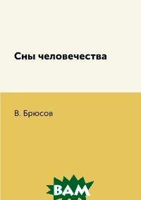 Купить Сны человечества, RUGRAM POD, В. Брюсов, 978-5-519-63430-4