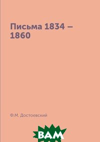 Купить Письма 1834? 1860, RUGRAM POD, Ф.М. Достоевский, 978-5-519-63413-7