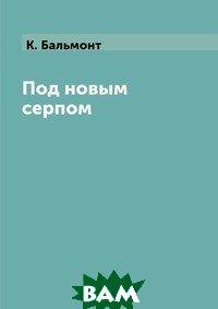 Купить Под новым серпом, RUGRAM POD, К. Бальмонт, 978-5-519-63296-6