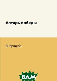 Купить Алтарь победы, RUGRAM POD, В. Брюсов, 978-5-519-63286-7