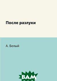 Купить После разлуки, RUGRAM POD, А. Белый, 978-5-519-63225-6