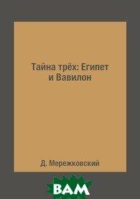 Купить Тайна трёх: Египет и Вавилон, RUGRAM POD, Д. Мережковский, 978-5-519-63142-6