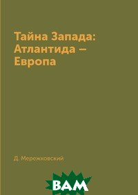 Купить Тайна Запада: Атлантида Европа, RUGRAM POD, Д. Мережковский, 978-5-519-63140-2