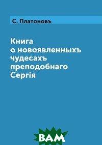 Книга о новоявленныхъ чудесахъ преподобнаго Сергiя