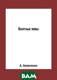Купить Волчьи ямы, RUGRAM POD, А. Аверченко, 978-5-519-62885-3