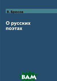 Купить О русских поэтах, RUGRAM POD, В. Брюсов, 978-5-519-62688-0