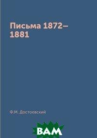 Купить Письма 1872 1881, RUGRAM POD, Ф.М. Достоевский, 978-5-519-62680-4
