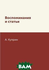Купить Воспоминания и статьи, RUGRAM POD, А. Куприн, 978-5-519-62676-7