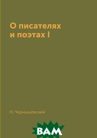 Купить О писателях и поэтах I, RUGRAM POD, Н. Чернышевский, 978-5-519-63591-2
