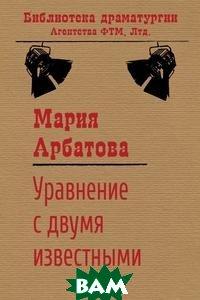 Купить Уравнение с двумя известными, Агентство ФТМ, Мария Арбатова, 978-5-4467-3102-2