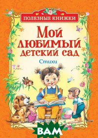 Купить Мой любимый детский сад. Стихи, РОСМЭН, Заходер Б., 978-5-353-08954-4