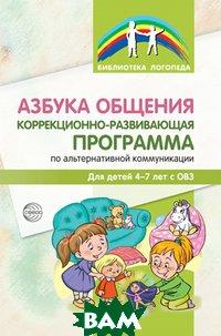 Азбука общения. Коррекционно-развивающая программа по альтернативной коммуникации для детей 4-7 лет с ОВЗ