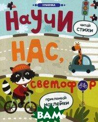 Купить Научи нас, светофор. Книжка с наклейками, ФЕНИКС, Разумовская Ю., 978-5-222-30585-0