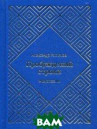 Купить Пробуждений строки, Издание книг.com, Росляков Александр Григорьевич, 978-5-6040849-7-7