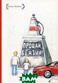Купить Прощай, бензин!, Издание книг.com, Зорина Анна, 978-5-6040849-3-9