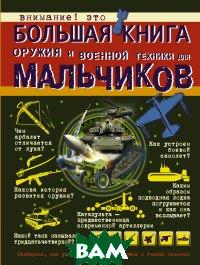Купить Большая книга оружия и военной техники для мальчиков, АСТ, Ликсо В.В., 978-5-17-109424-9