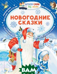 Купить Новогодние сказки, АСТ, Сутеев В.Г., 978-5-17-110358-3