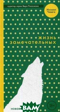 Купить Жизнь замечательных, Livebook, Чевега Михаил, 978-5-6040082-1-8