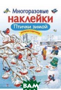 Купить Птички зимой. Дополни картинку, Стрекоза, Александрова О., 978-5-9951-3670-5